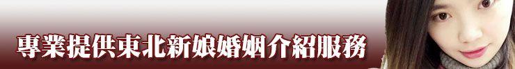 東北新娘高成功率相親婚姻媒合服務!