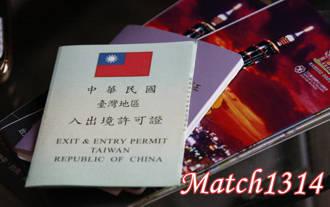 可以讓安徽新娘以自由行的方式來台灣嗎?