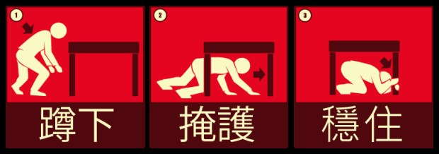 大陸新娘姐妹遇到地震該怎麼做!?